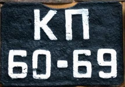 Soviet license plates and Kolmogorov complexity